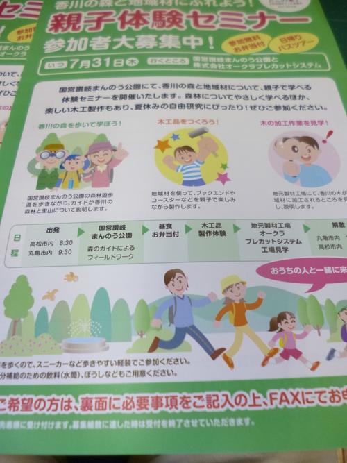親子体験セミナー_e0064493_9321256.jpg