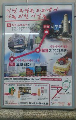 ソウルでこんなイベントをやってるらしい_c0267598_0214794.jpg