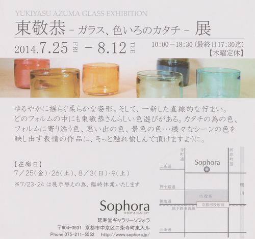 京都 「sophora」での個展のお知らせ_c0212902_16251728.jpg