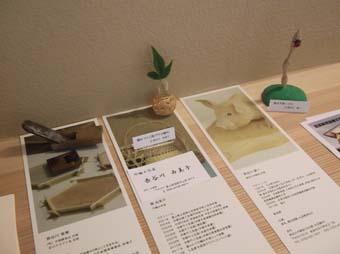 「長谷川倶楽部」それぞれの木の作法_e0008704_1320616.jpg