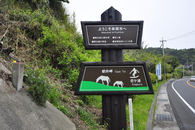 福島地区のサイン_a0286510_18184181.jpg