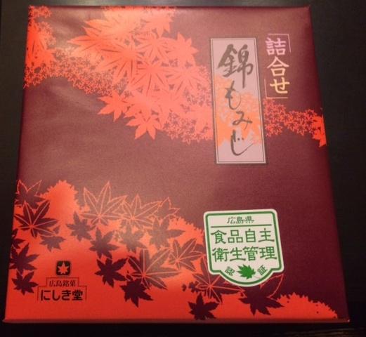 広島のおみやげ頂きました~。_c0144020_19292150.jpg