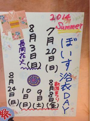 浴衣DAY追加速報〜☆_e0062921_19525530.jpg