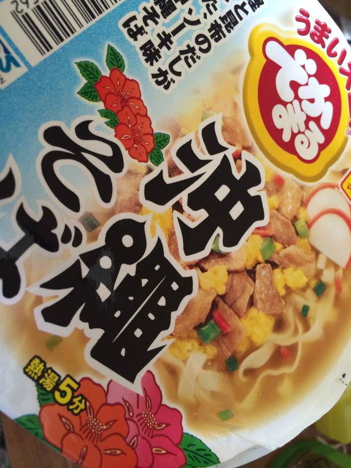 沖縄系 インスタント食品_f0062122_15125561.jpg
