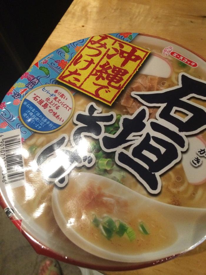 沖縄系 インスタント食品_f0062122_15133291.jpg