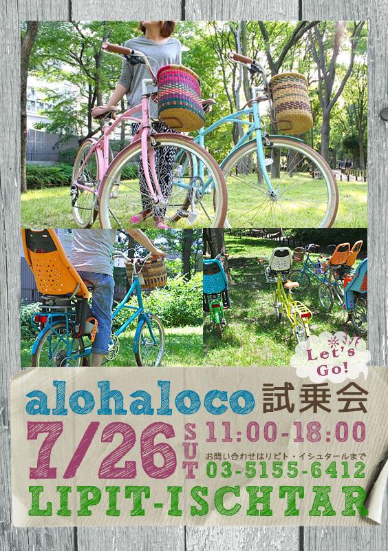 リピトの『おしゃれファミリー☆アロハロコ・ハレイワ SP!!』Yepp bikke ママ 自転車 mama _b0212032_2191194.jpg