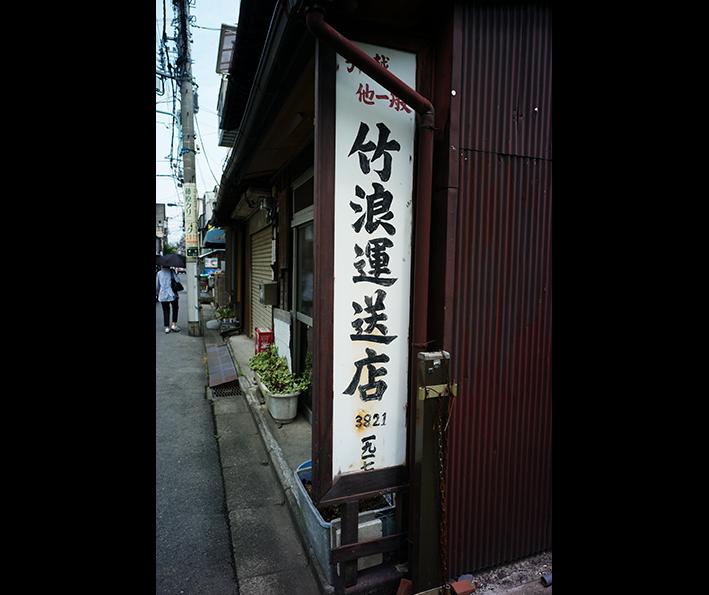 根津にて_a0049142_1845680.jpg
