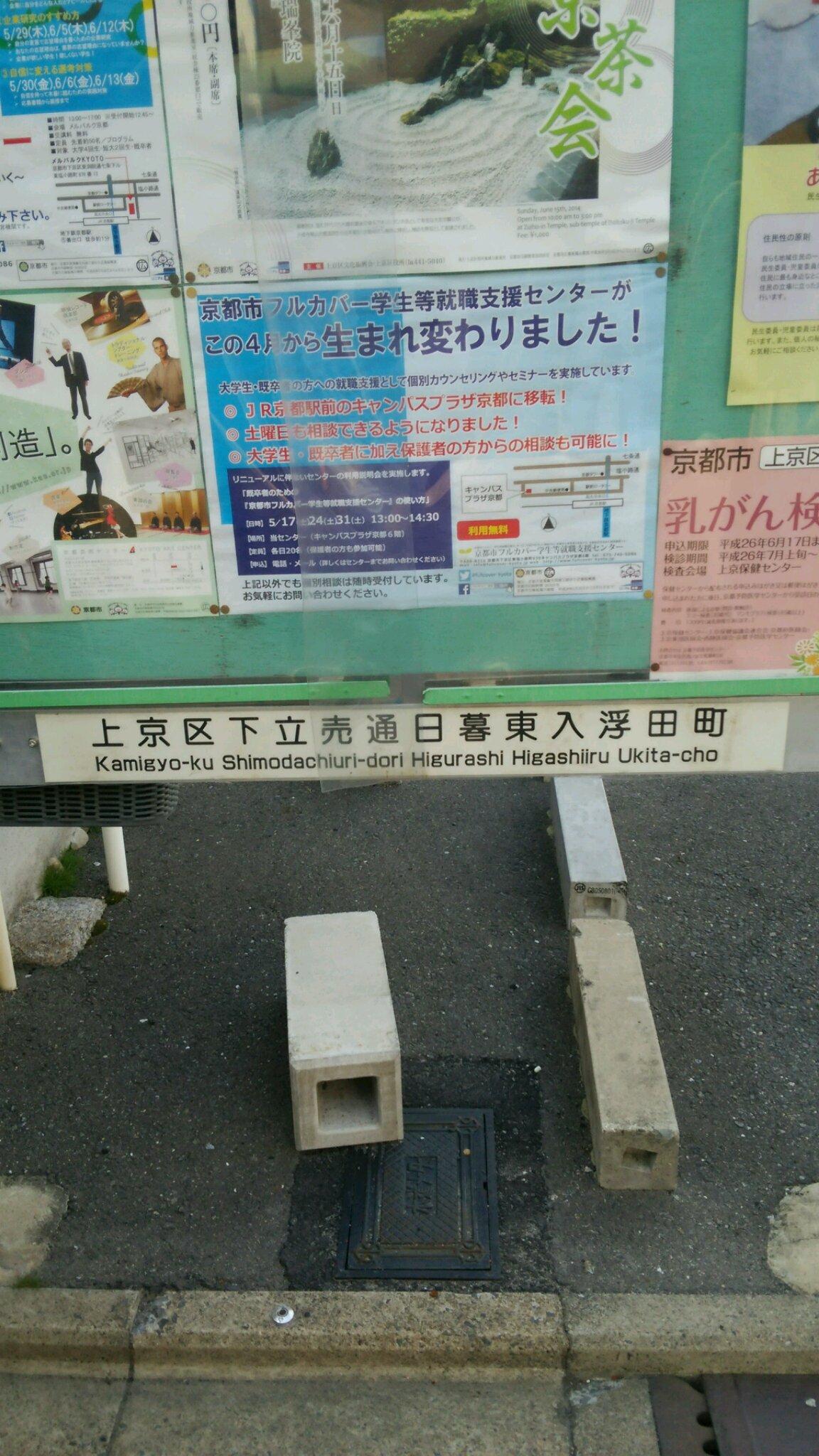 京都 清凉寺と浮田町を訪れました_d0179392_128688.jpg