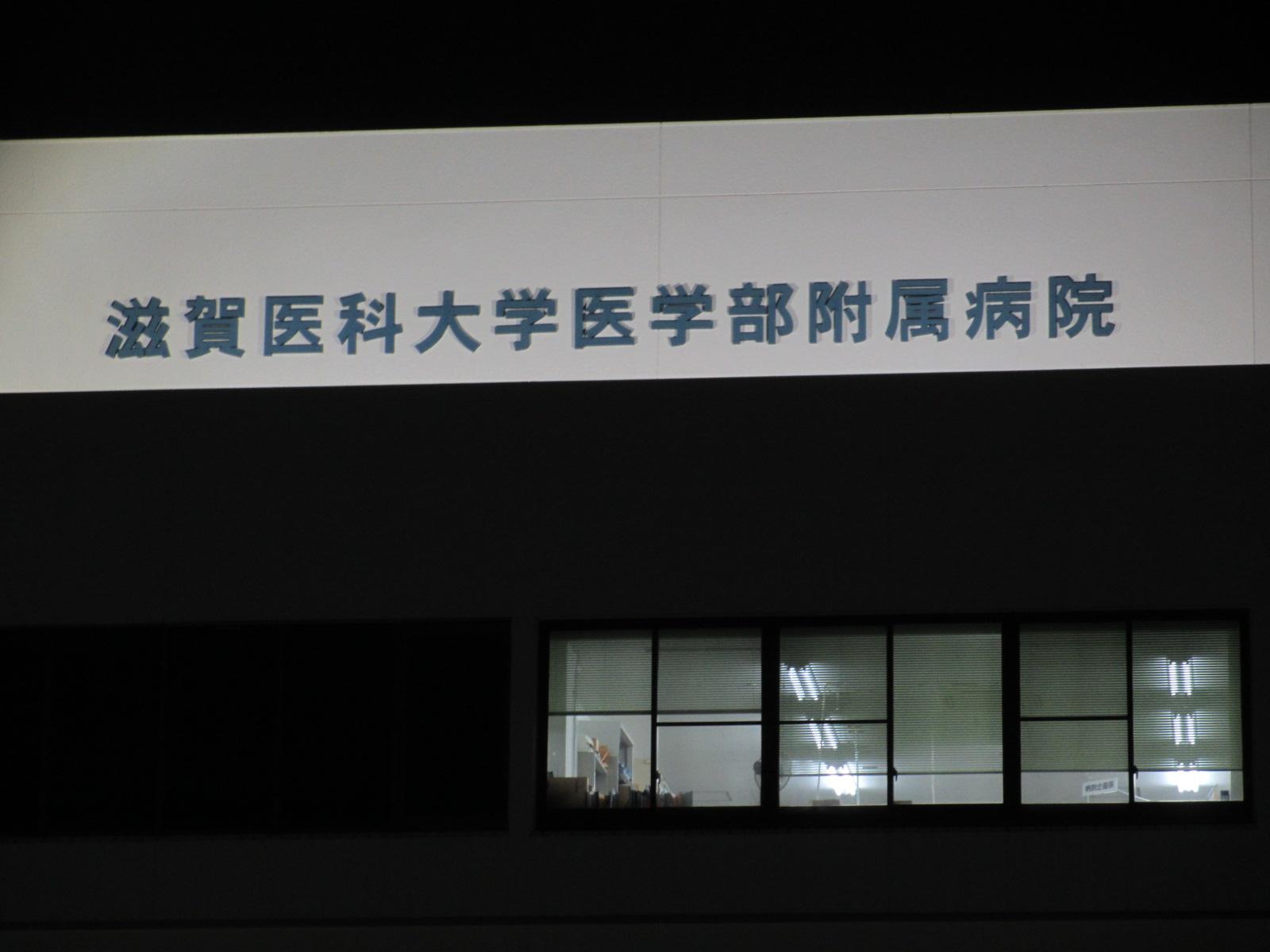 病院_e0150006_20483834.jpg
