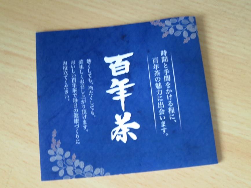百年茶_f0141609_13112272.jpg