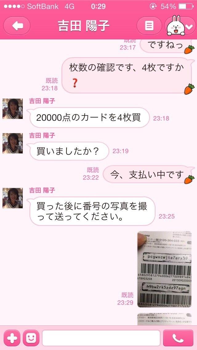 LINEのアカウントを乗っ取られて_f0085810_11472811.jpg