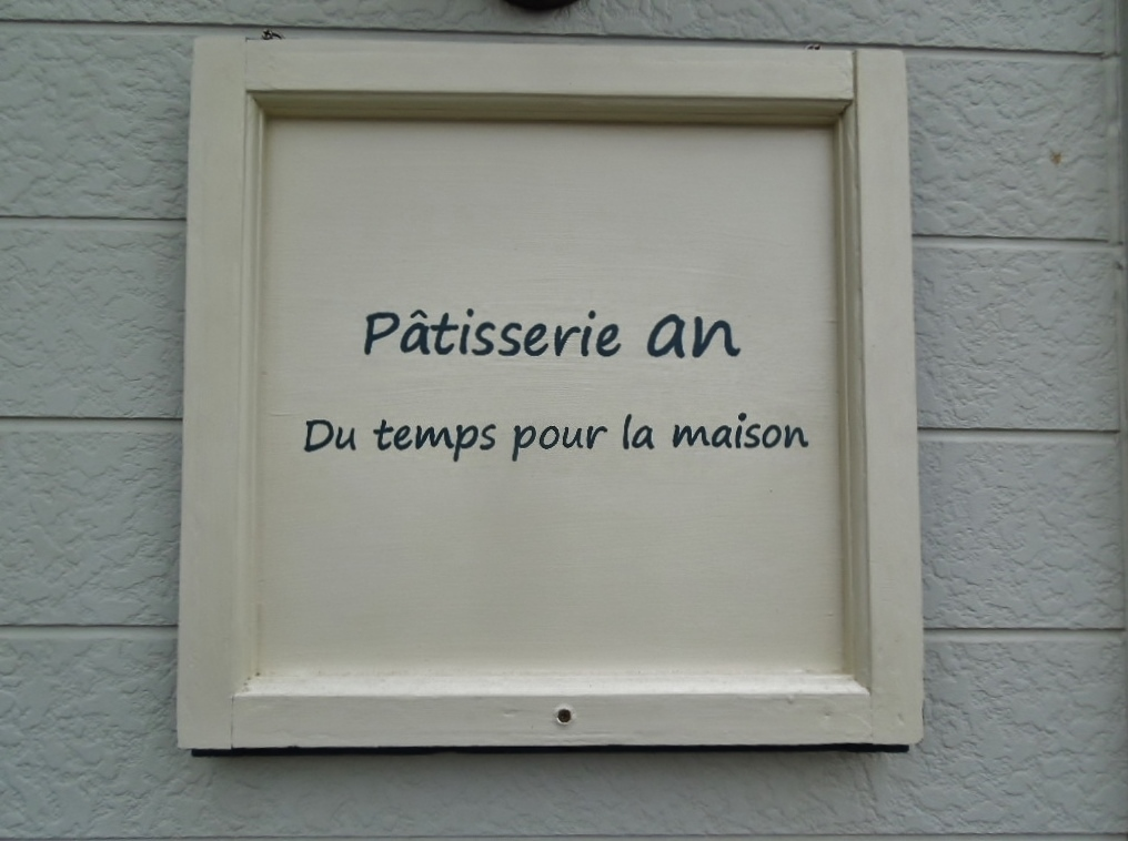 「Pâtisserie an (パティスリーアン) ①」_a0120513_20274894.jpg