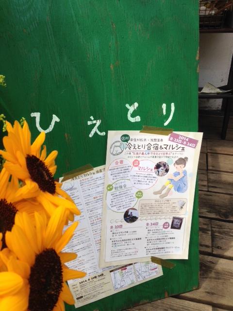 夏は松本で!_e0177713_1653866.jpg