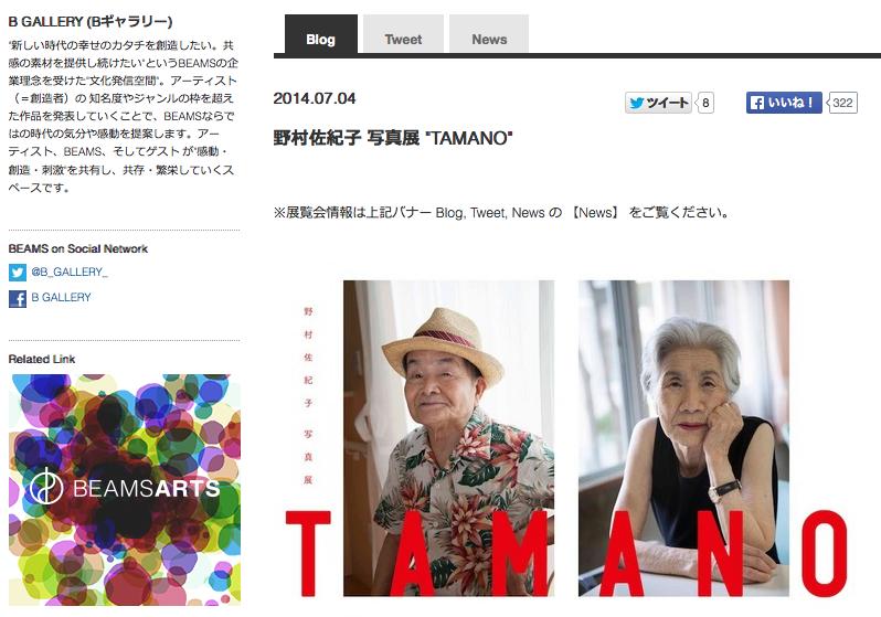 "野村佐紀子 写真展 \""TAMANO\"" SakikoNomura #artweet #contemporaryart #artist #photo #photographer_b0074921_161884.png"