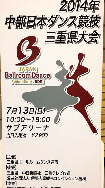 中部日本ダンス競技 三重県大会@2014_e0292546_0275615.jpg