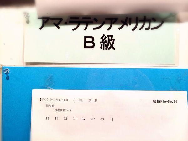中部日本ダンス競技 三重県大会@2014_e0292546_0281486.jpg