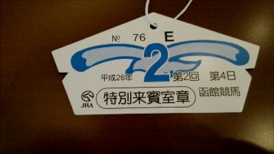 特別来賓室より_b0106766_22291999.jpg