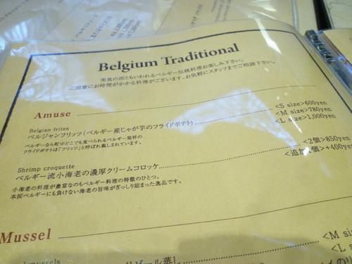 BELG AUBE (ベル・オーブ) 東京芸術劇場_c0152767_21361162.jpg