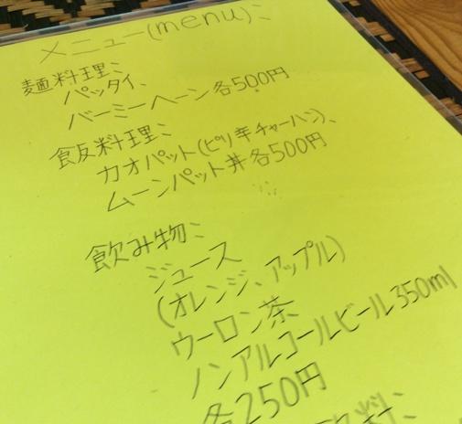今日のランチ・・・・「アジアの麺料理 味夢(みむ)」_b0137969_1465167.jpg