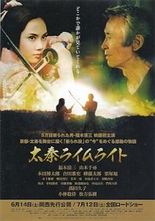 『太秦ライムライト』(2013)_e0033570_20360188.jpg