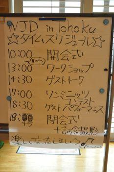 WJD in Tohoku 2014(山形の巻)_b0008475_22371268.jpg