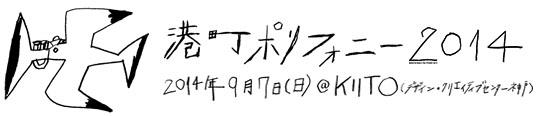 『港町ポリフォニー2014』で似顔絵屋さん。_e0185385_1674033.jpg
