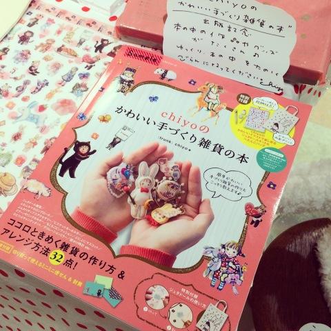 chiyoさんの出版記念イベントに行ってきました♪_a0157409_11134823.jpg
