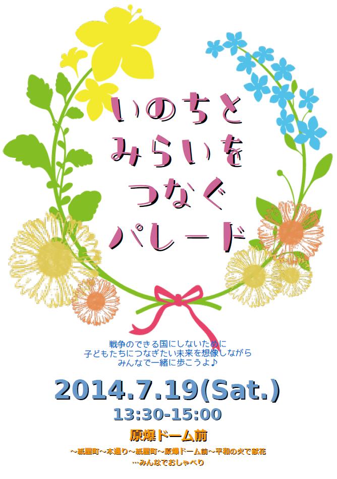 【2014/7/9】いのちとみらいをつなぐパレード from Hiroshima_d0251710_13461920.png