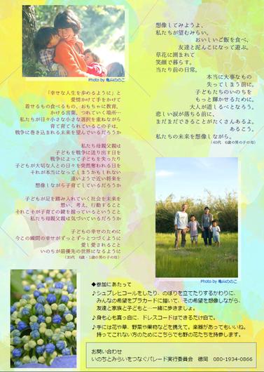 【2014/7/9】いのちとみらいをつなぐパレード from Hiroshima_d0251710_13462848.png