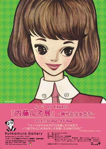 ルーツof Kawaii 『内藤ルネ展』―時代と少女たち―_e0147421_1147963.jpg