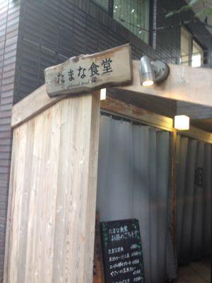 マクロ美に巡り会う日本滞在記_f0095325_2222989.jpg