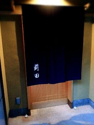 祇園  前田_f0323927_17125545.jpg