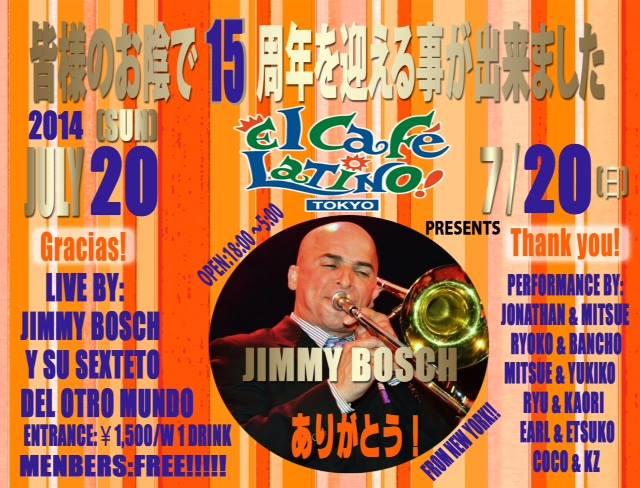 blog;7/20(日)ジミー・ボッシュ・セクステート・デ・オトロ・ムンド in エル・カフェ・ラティーノ15周年記念パーティー!_a0103940_22094873.jpg