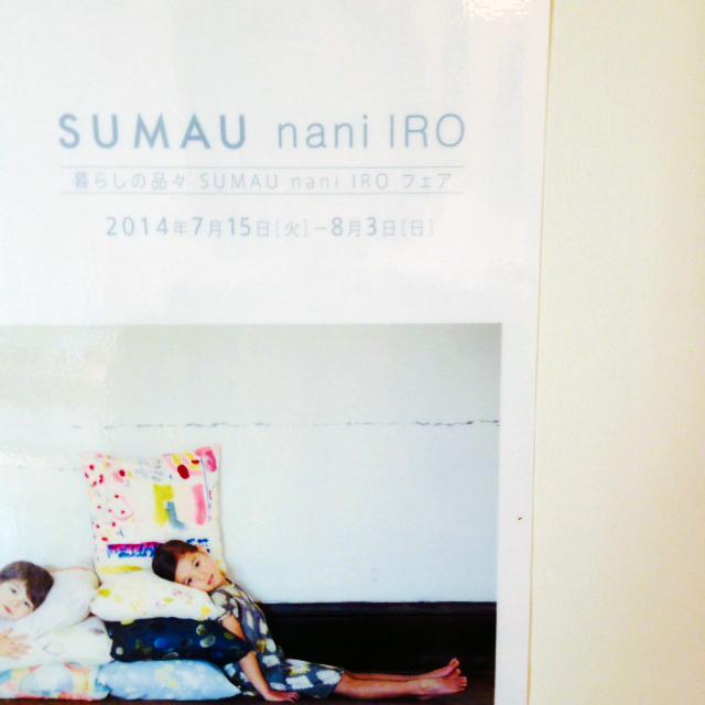 """【開催中】暮らしの品々 """"SUMAU nani IRO"""" フェア【必見です】_e0031142_1685148.jpg"""
