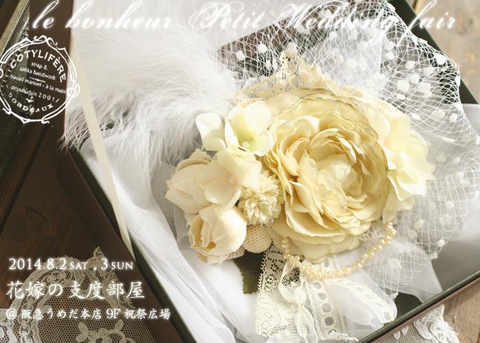 イベント* 「花嫁の支度部屋」at阪急うめだ本店9F祝祭広場_e0073946_2035875.jpg
