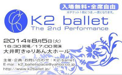 3rd K2 Ballet Performance_a0144673_22333765.jpg