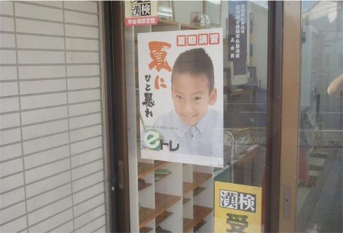 早速教室にeトレ夏期講習ポスター登場!_a0299375_16104062.jpg