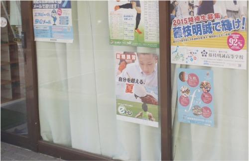 早速教室にeトレ夏期講習ポスター登場!_a0299375_1611359.jpg
