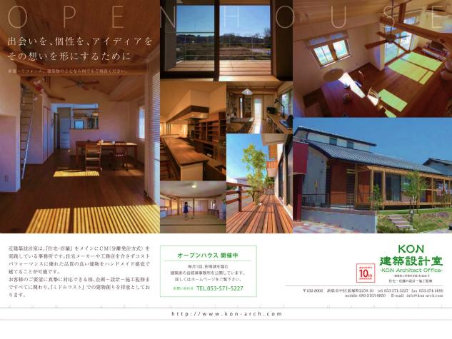 浜松市 Kさんの家 ★大工工事_d0205883_162269.jpg
