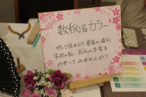 第2回★ヴィアージュビューティーフェスタ★ by ぐるっと会津_d0250986_1381756.jpg