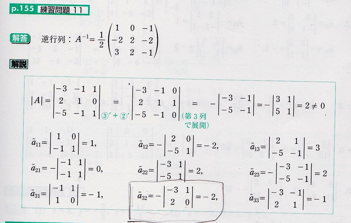 「大学入門ドリル 線形代数 行列と行列式」のミスプリを発見_d0164691_2241988.jpg