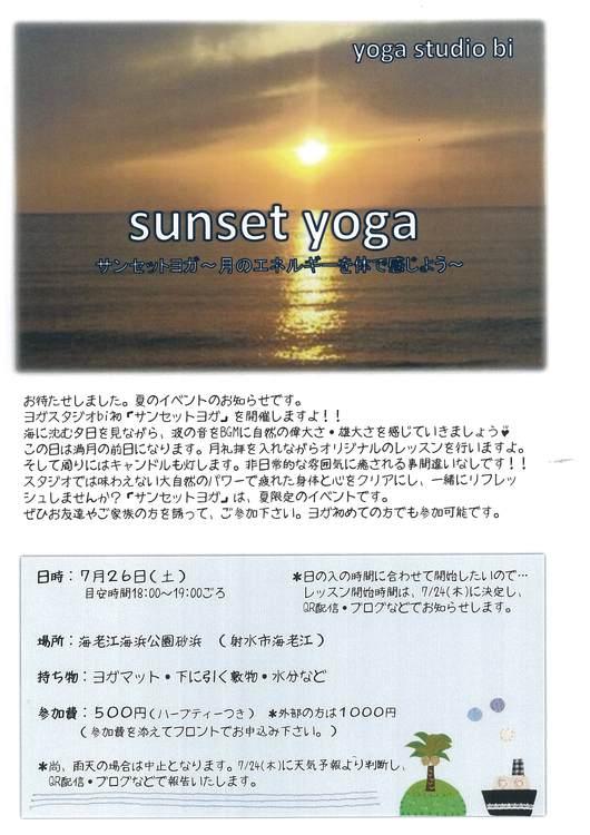 夏だ!海だ!ビーチへ集合!!_e0151409_13592348.jpg