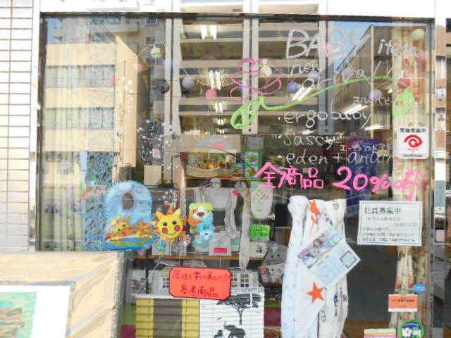 ☆☆BABY コーナー☆☆リニューアルのお知らせ _e0243413_16053074.jpg