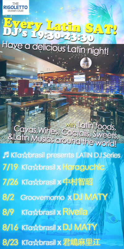 毎週土曜▶19:30-23:30 LATIN DJ Series♬ at THE RIGOLETTO OCEAN CLUB☆7・19は @haraguchic 登場♬_b0032617_12355036.jpg