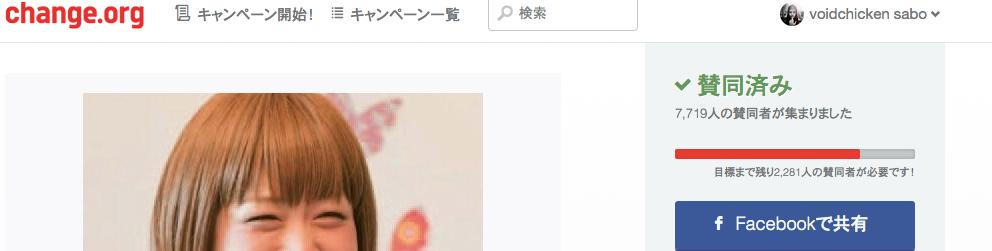 芸術家・ろくでなし子氏(五十嵐恵容疑者)の即時釈放 change.org  #artweet #art_jp #contemporaryart_b0074921_654671.png