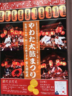 太鼓祭り_e0103327_22471065.jpg