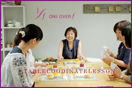 アジアを旅するように -アジアンテイストで楽しむテーブル ~ブラッシュアップクラス_d0217944_0373124.png