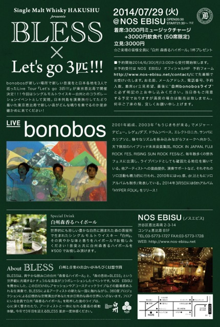 "サントリー白州Presents ""BLESS×Let\'s go 三匹!!!\""_f0197258_21495334.jpg"