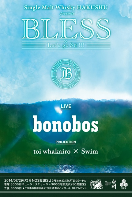 "サントリー白州Presents ""BLESS×Let\'s go 三匹!!!\""_f0197258_21501377.jpg"