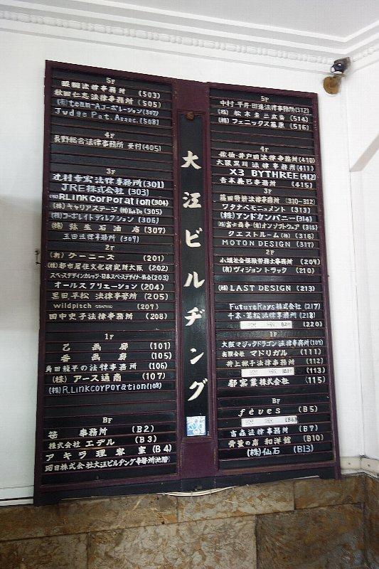 大江ビルヂング_c0112559_838893.jpg
